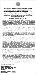 Thinakaran 03-20 (ii)
